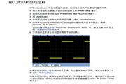 安捷伦DSO7014B数字示波器用户手册