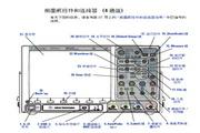 安捷伦DSO7032B数字示波器用户手册