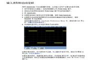 安捷伦DSO7012B数字示波器用户手册