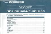 象印NP-HRH18C电饭煲使用说明书