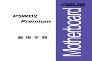 华硕 P5WD2Premium型主板 说明书