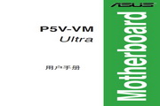 华硕 P5V-VMDH型主板 说明书