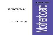 华硕 P5VDC-X型主板 说明书