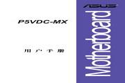 华硕 P5VDC-MX型主板 说明书