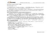 M-AUDIO FireWire410声卡 用户手册
