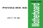 华硕 P5VD2-MXSE型主板 说明书