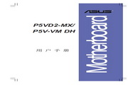 华硕 P5VD2-MX型主板 说明书