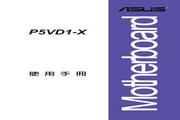 华硕 P5VD1-X型主板 说明书