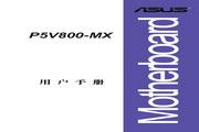 华硕 P5V800-MX型主板 说明书