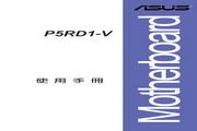 华硕 P5RD1-V型主板 说明书