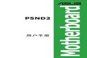 华硕 P5ND2型主板 说明书