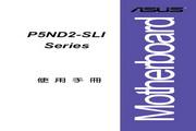 华硕 P5ND2-SLI型主板 说明书