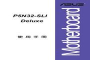 华硕 P5N32-SLIDeluxe型主板 说明书