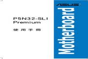 华硕 P5N32-ESLI型主板 说明书