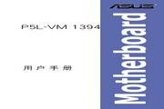 华硕 P5L-VM型主板 说明书