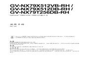 技嘉 GV-NX79X512VB-R型显卡 说明书