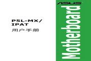 华硕 P5L-MXIPAT型主板 说明书