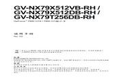 技嘉 GV-NX79T256DP-RH型显卡 说明书