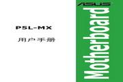 华硕 P5L-MX型主板 说明书