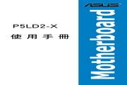 华硕 P5LD2-X型主板 说明书