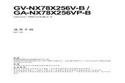 技嘉 GV-NX78X256VP-B型显卡 说明书