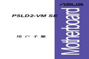华硕 P5LD2-VMSE型主板 说明书