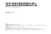 技嘉 GV-NX78X256V-B型显卡 说明书