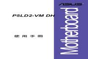 华硕 P5LD2-VMDH型主板 说明书