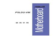 华硕 P5LD2-VM型主板 说明书
