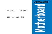 华硕 P5L1394型主板 说明书