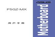 华硕 P5GZ-MX型主板 说明书