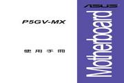 华硕 P5GV-MX型主板 说明书