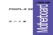 华硕 P5GPL-XSE型主板 说明书
