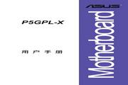 华硕 P5GPL-X型主板 说明书