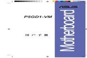 华硕 P5GD1-VM型主板 说明书