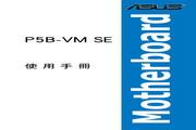 华硕 P5B-VMSE型主板 说明书