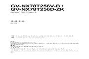 技嘉 GV-NX78T256D-ZK型显卡 说明书