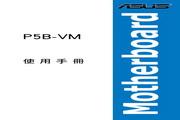 华硕 P5B-VM型主板 说明书