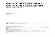 技嘉 GV-NX76T256DB-RH型显卡 说明书