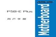 华硕 P5B-EPlus型主板 说明书