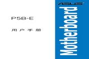 华硕 P5B-E型主板 说明书
