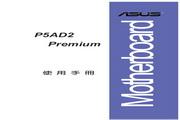 华硕 P5AD2Premium型主板 说明书