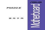 华硕 PP5AD2-E型主板 说明书