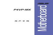 华硕 P4VP-MX型主板 说明书