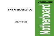 华硕 P4V800D-X型主板 说明书
