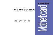 华硕 P4V533-MX型主板 说明书