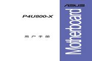 华硕 P4U800-X型主板 说明书