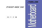 华硕 P4SP-MXSE型主板 说明书