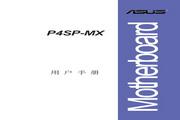 华硕 P4SP-MX型主板 说明书