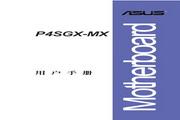 华硕 P4SGX-MX型主板 说明书